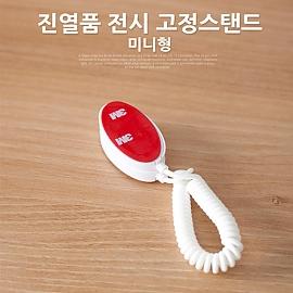 Coms 진열품 전시 고정스탠드 (미니형) a020