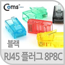 Coms 플러그(RJ45) 8P8C COMS통검정 100EA a020
