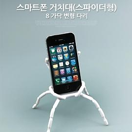 Coms 스마트폰 거치대(스파이더형) White   8Leg