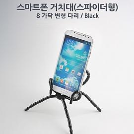 Coms 스마트폰 거치대(스파이더형) Black   8 Leg