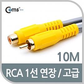 Coms RCA 케이블(1선 연장 고급) 10M a020
