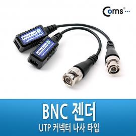 Coms BNC 리피터(Balun) UTP 연장(CCTV신호연장 커넥터 나사타입)