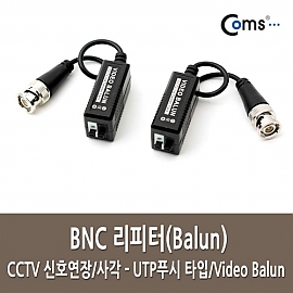 Coms BNC 리피터(Balun) CCTV 신호연장 사각 UTP푸시 타입