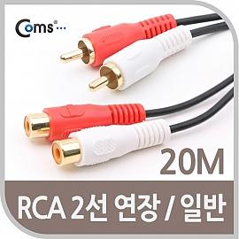 Coms RCA 케이블(2선 연장) 20M