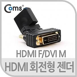 Coms HDMI 젠더(HDMI F DVI M) HDMI단자를 DVI로 변환 회전형