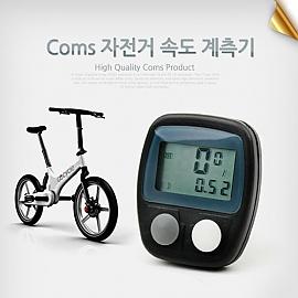 Coms 자전거 속도계측기 Cycle Computer   측정기