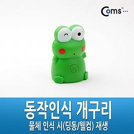 Coms 도어벨(적외선 차임벨)  동작인식 개구리인형