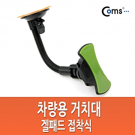 Coms 차량용 거치대(CT-805) 유리흡착식접착패드형 a020