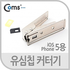 Coms 유심칩 USIM 커터기 Nano Sim용   iOS Phone5