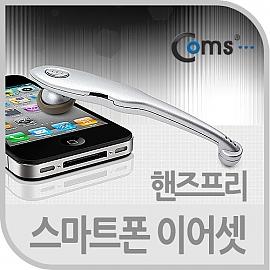 Coms 스마트폰 핸즈프리 이어셋 HF-729