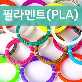 필라멘트 PLA 3D펜 3D프린터 3D 3D팬 3D프린팅