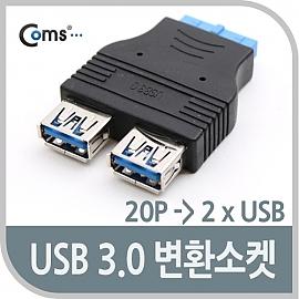 Coms USB 포트 3.0 (내부 20Pto외부 2Port) 듀얼변환소켓