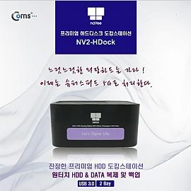 Coms SATA 도킹 스테이션 (2Bay) 원터치 HDD  Data 복제