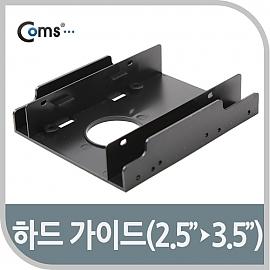 Coms HDD 가이드(2.5 to 3.5) 검정