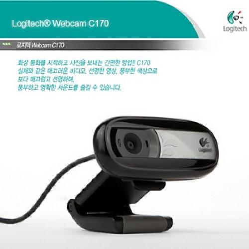 웹캠 로지텍 C170