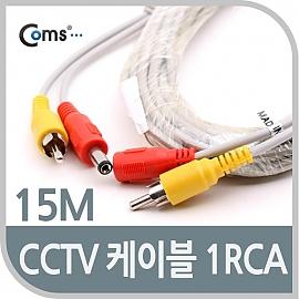 Coms CCTV 케이블(1RCA) 15M