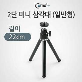 Coms 삼각대 (일반형) 길이 22cm 미니 각도조절