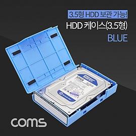 Coms HDD 케이스3.5형 Blue 보관 케이스