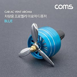 Coms 차량용 송풍구 프로펠러 방향제 Blue