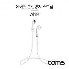 Coms 에어팟 분실방지 목걸이  스트랩  Airpod  White