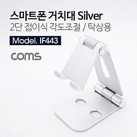 Coms 스마트폰 거치대 Silver  2단 접이식 스탠드  탁상용