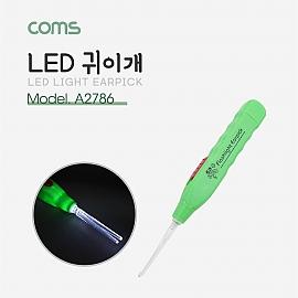 Coms 귀이개 LED 램프  귀후비개  핀셋 미세 툴 제공