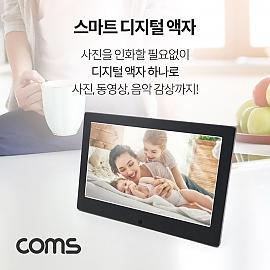 Coms 10.1형 스마트 디지털 포토액자사진  동영상  시계  달력
