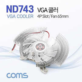 Coms VGA 쿨러  4P Slot  Fan 65mm  홀 간격 55-7580mm