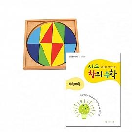 시드창의수학(Step1) 원형퍼즐와 1단계교재