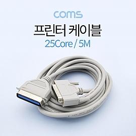 Coms 프린터 케이블 5M 25Core