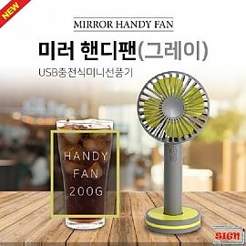 툴콘 USB충전식미니선풍기-미러핸디형 HANDY FAN200G