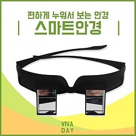 편하게 누워서보는 안경 스마트안경