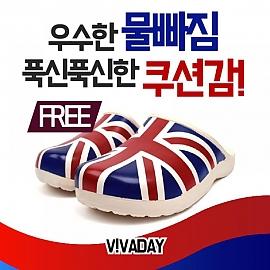 VIDW-YS39 잉글랜드욕실화