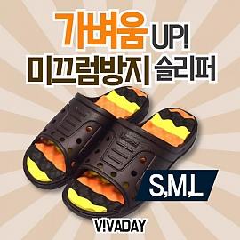 VIDW-YS46 남성용욕실화
