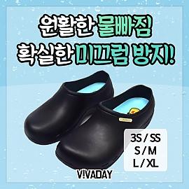 VIDW-YS08 베이직욕실화