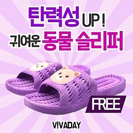 VIDW-YS20 남녀공용동물그림욕실화