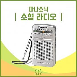 낚시 등산 소형라디오 외장스피커 FM