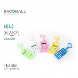 RC_TB0014-2_미니 계산기