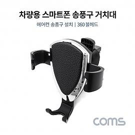 Coms 차량용 스마트폰 거치대 송풍구 에어컨 설치