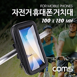 Coms 자전거 휴대폰 거치대  XL 사이즈  100x180mm  Black