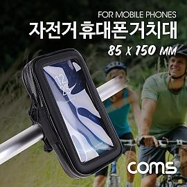 Coms 자전거 휴대폰 거치대  M 사이즈  85x150mm  Black