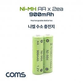 Coms 니켈 수소 충전지(Ni-MH) AA 900mAh x 2알  충전 건전지  배터리  태양광 정원등 전용