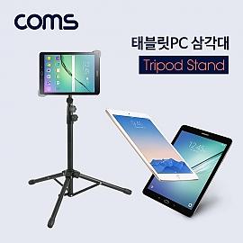 Coms 태블릿PC 삼각대(전용 케이스 제공)  스탠드  거치대  폴더접이식