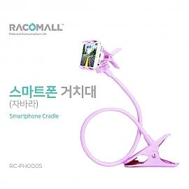 RC-PH0005_스마트폰 거치대 (자바라)