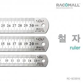 RC-SC0016_30cm철자