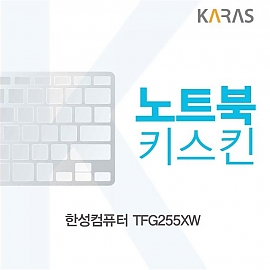 한성컴퓨터 TFG255XW 노트북키스킨