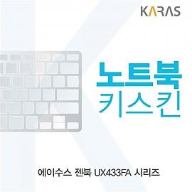 ASUS 젠북 UX433FA 시리즈 노트북키스킨