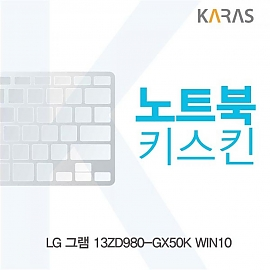 LG 그램 13ZD980-GX50K 노트북키스킨