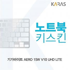 기가바이트 AERO 15W V10 UHD LITE 노트북키스킨