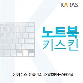 ASUS 젠북 14 UX433FN-A6054 노트북키스킨